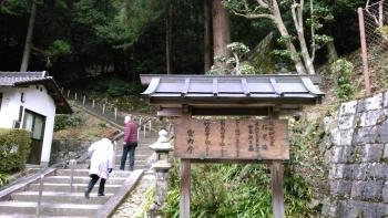 後醍醐天皇塔尾陵1