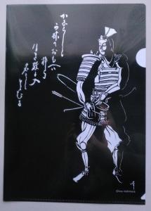 如意輪寺-楠木正行クリアファイル