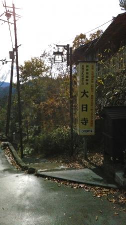 大日寺に入る道