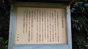 村上義光墓 説明板