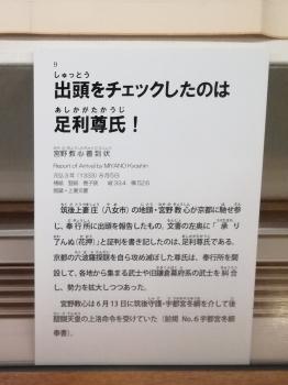 宮野教心着到状/元弘3年(1333)8月5日付/福岡市博物館蔵・上妻文書 解説