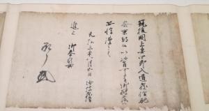 宮野教心着到状/元弘3年(1333)8月5日付/福岡市博物館蔵・上妻文書