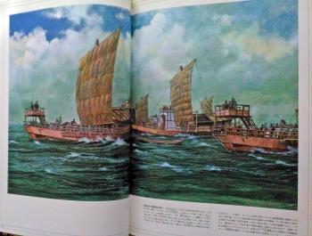 『復元の日本史 合戦絵巻 武士の世界』軍船団