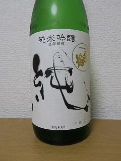 171028_〆張鶴2