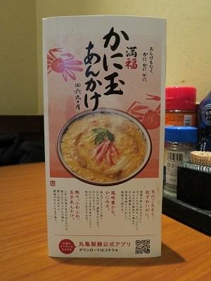 180114_丸亀製麵1