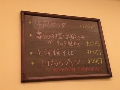 171123_ドラゴン食堂13