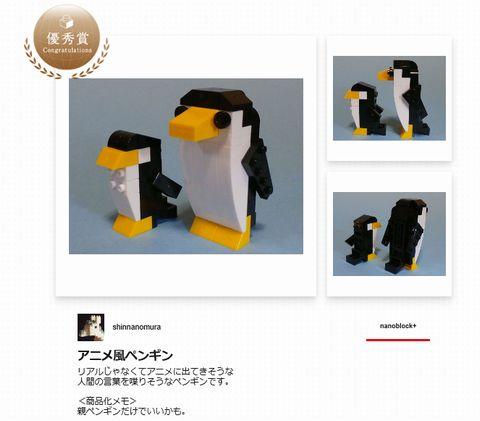5231受賞画面