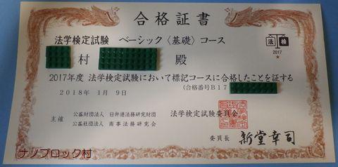 5501_法学検定 (3)