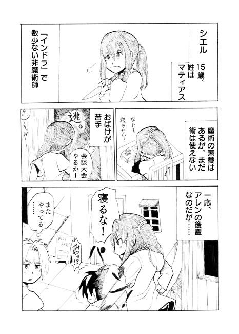 紹介漫画3