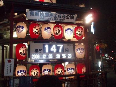 kabukiza200912.jpg