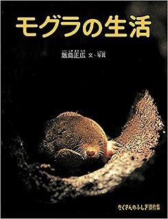 moguranoseikatsu.jpg