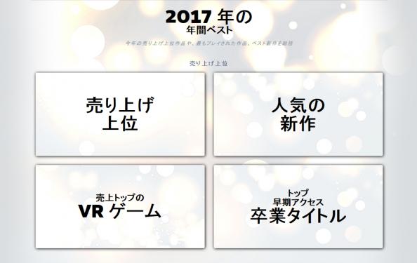 年間ベスト 2017