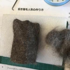 猫毛フェルト「招き猫」201712_1☆