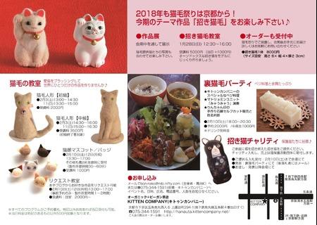猫毛祭りin京都2018_2☆