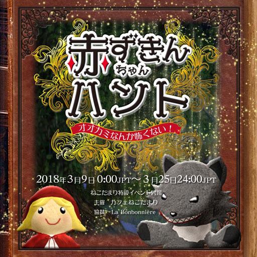 Akazukin poster jp 512