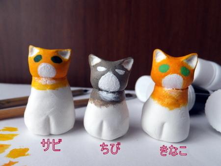 三ニャン1