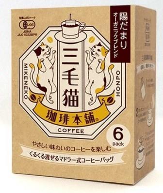 三毛猫コーヒー20180207-01