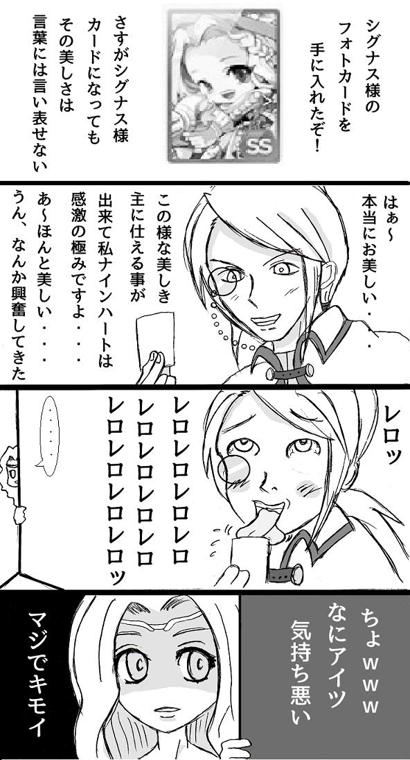 メイプル漫画フォトカード