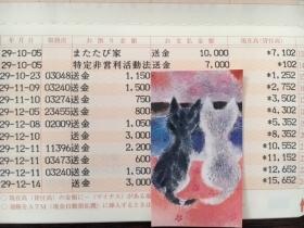 1710-12通帳