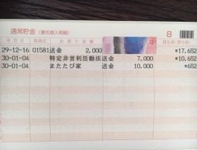 1710-12通帳2
