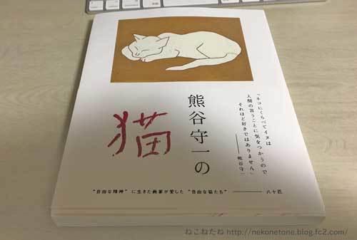 熊谷守一の猫本