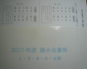 171201_碧水会資料