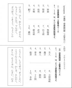 171214_syuusyuu対義語類義語上級者向け