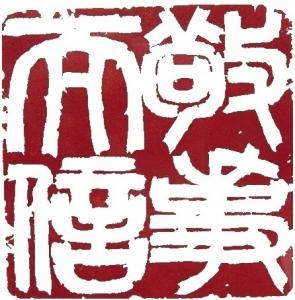 篆刻1黒い線