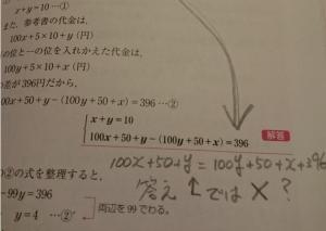 180102_方程式