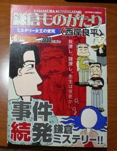 180127_鎌倉物語