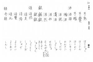180127_音読み1
