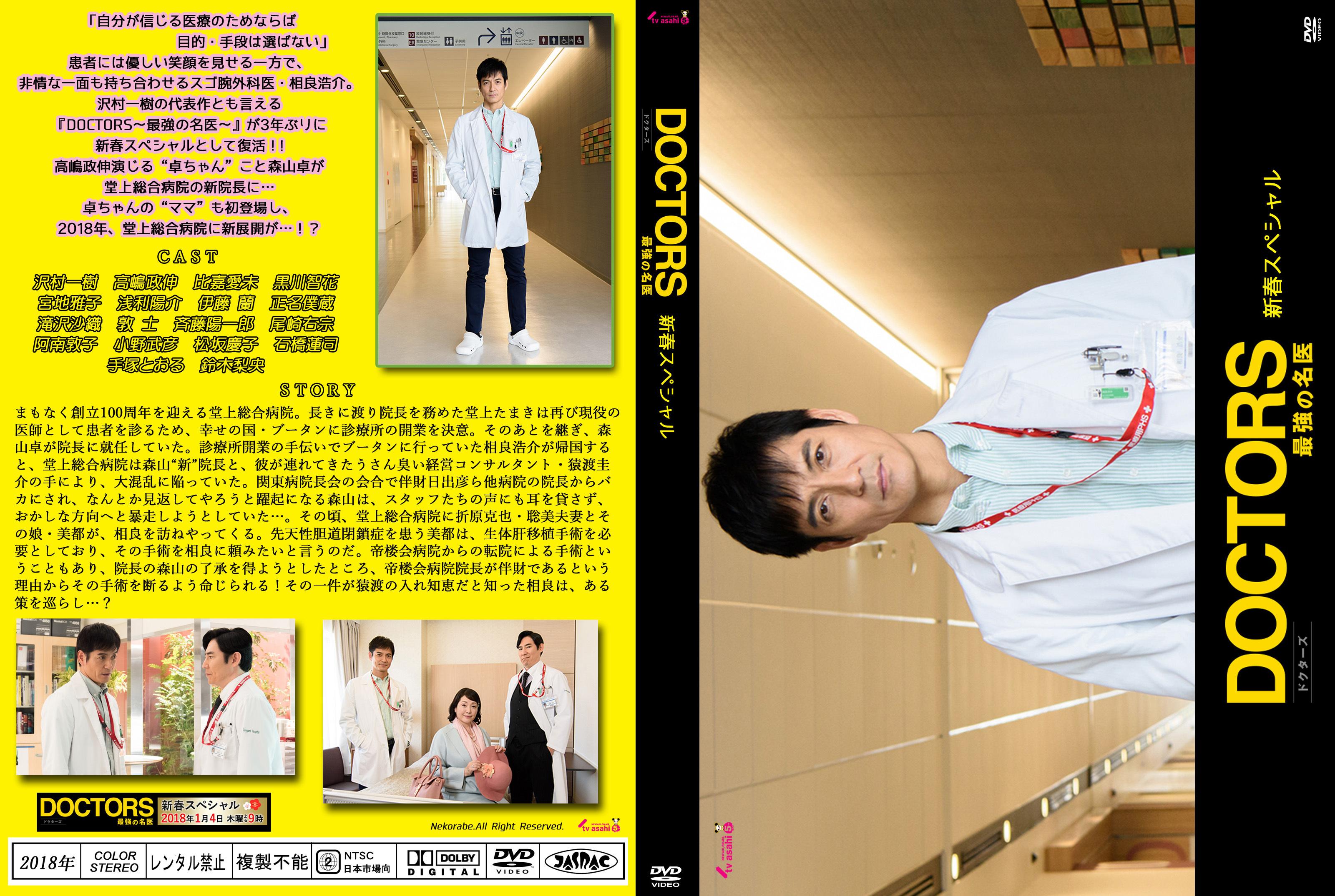 DOCTORS~最強の名医~ 新春スペシャル - へたっぴな自作DVDラベル&ジャケット