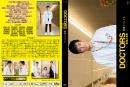 DOCTORS~最強の名医~ 新春SP ジャケットbd