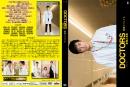 DOCTORS~最強の名医~ 新春SP ジャケット