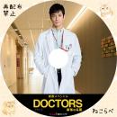 DOCTORS~最強の名医~ 新春SP ラベル