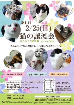 2018 2/25 譲渡会
