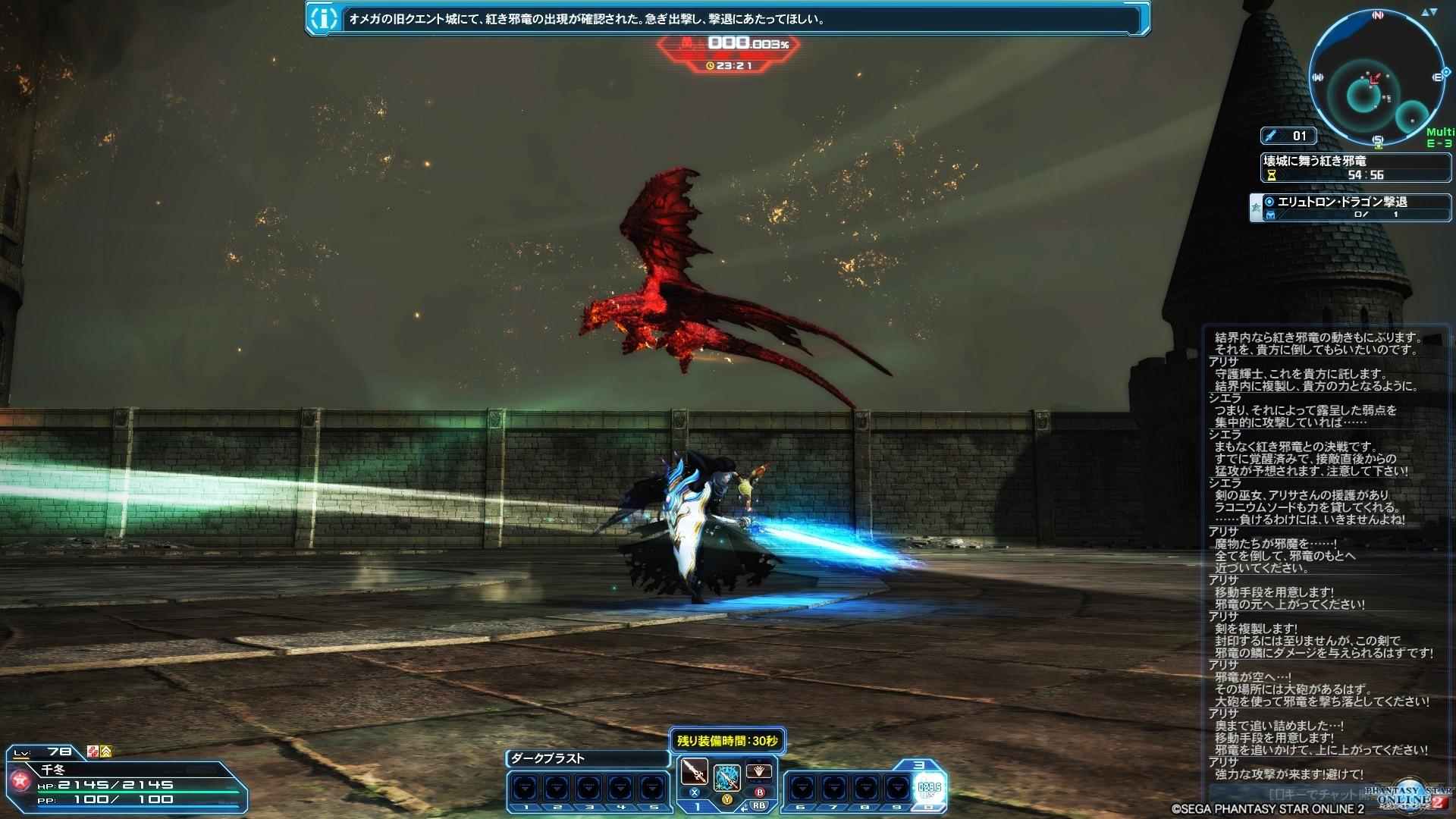 [PSO2]赤い空飛ぶ爬虫類2
