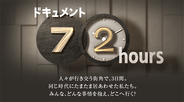 72hours.png