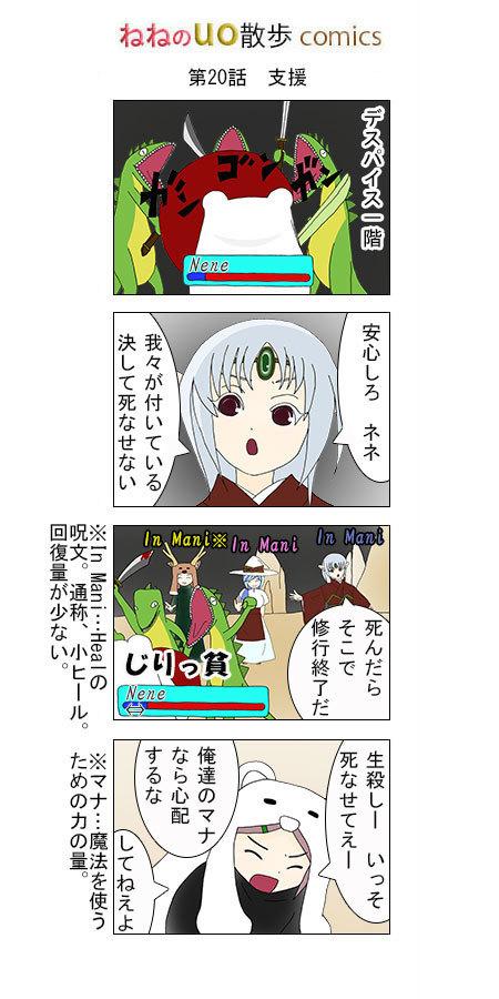 リメイク版20話