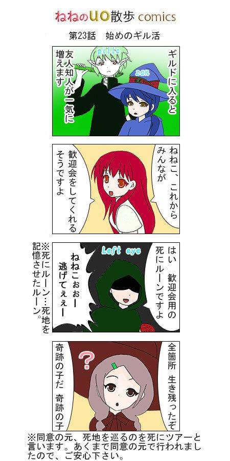 UO漫画 #23