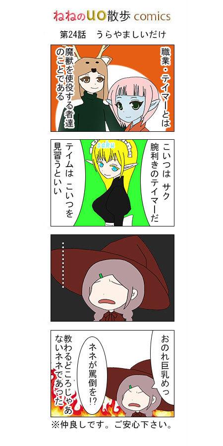 UO漫画 #24
