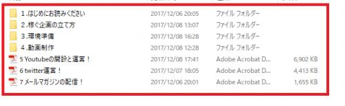 SnapCrab_NoName_2017-12-8_18-13-15_No-00.png
