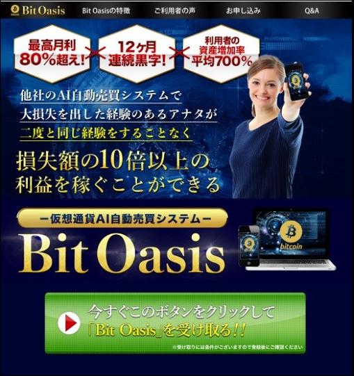 bit oasis(猪野屋 公二)