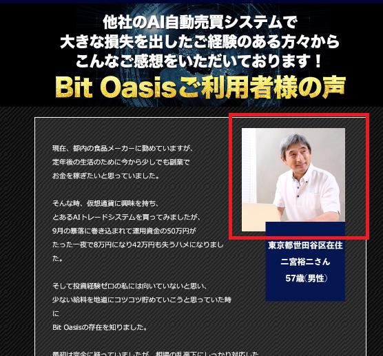 bit oasis(猪野屋 公二)の仮想通貨AI自動売買システム