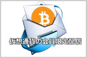 仮想通貨会員限定配信