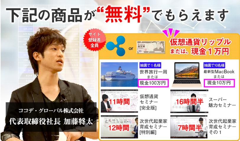 加藤将太一万円と51時間のセミナー