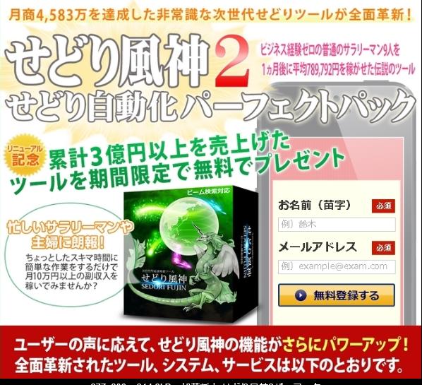 加藤将太一万円と51時間のセミナー2