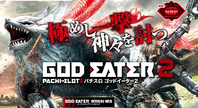 godeater2-title.jpg