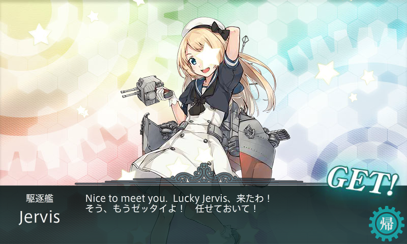 J級駆逐艦 一番艦 Jervis