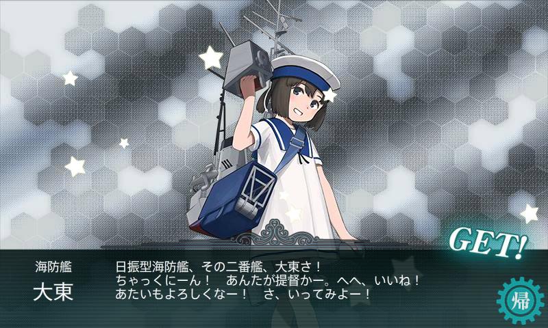 日振型海防艦 2番艦 大東